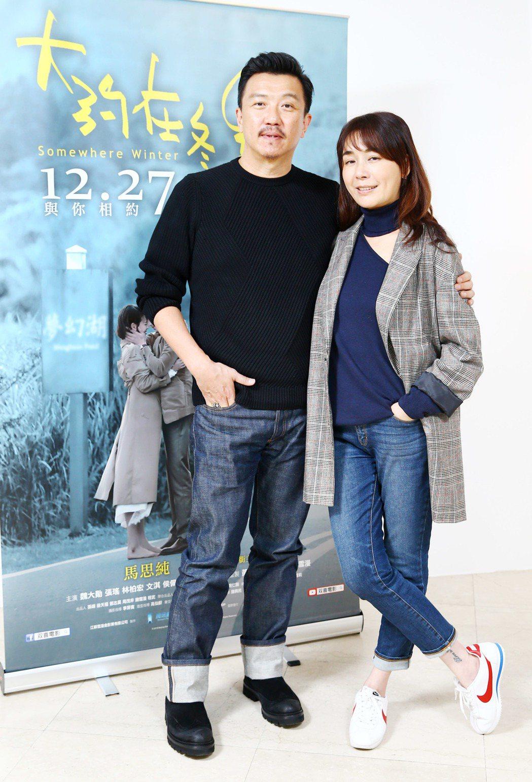 電影《大約在冬季》導演王維明、陳婉若夫妻合影。記者杜建重/攝影
