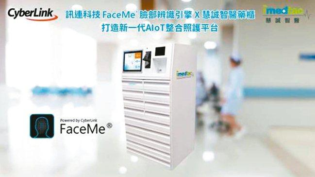 訊連攜手慧誠智醫,打造具臉部辨識功能的AIoT智慧藥櫃。 圖/訊連提供