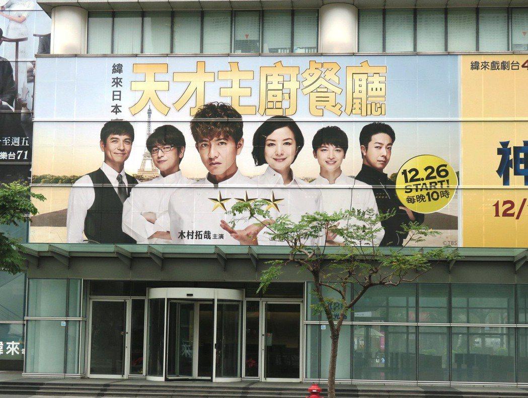緯來日本台於公司外牆刊登《天才主廚餐廳》外牆廣告後,引來不少粉絲朝聖打卡。圖/緯...
