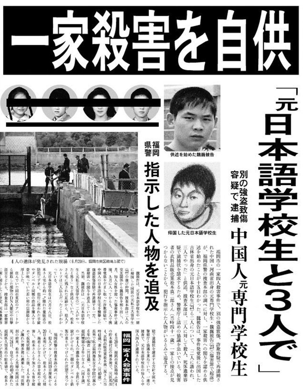 圖/讀賣新聞頭版封面