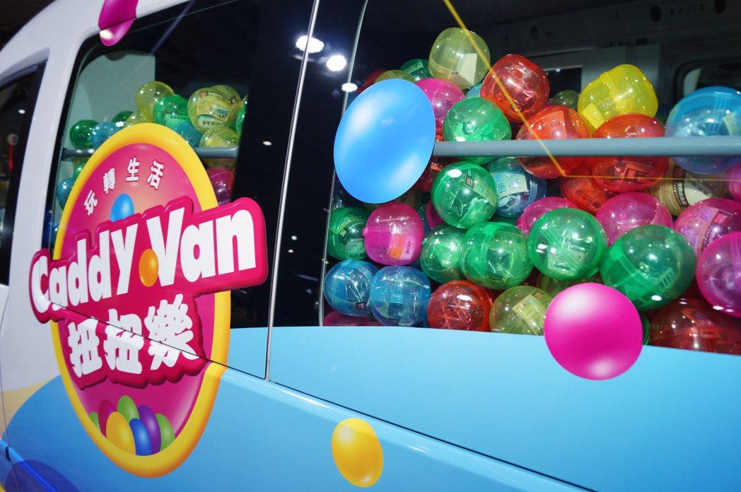 福斯商旅現場還有Caddy Van扭蛋車可供民眾體驗。 記者趙駿宏/攝影