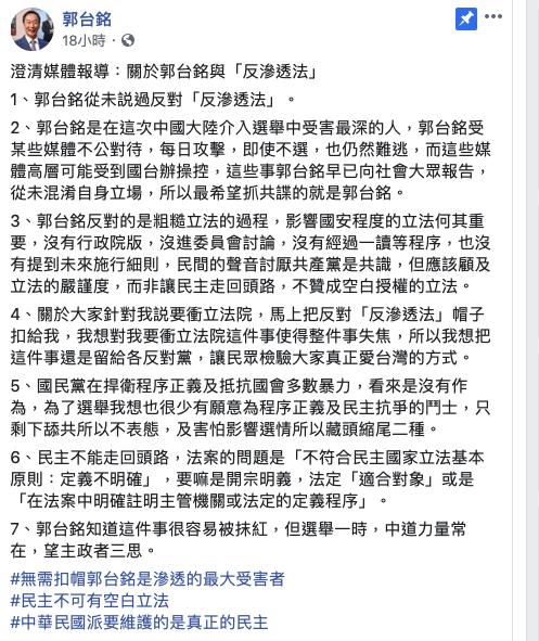 鴻海集團創辦人郭台銘昨晚透過臉書表示「無需扣帽郭台銘是滲透的最大受害者」,並澄清...