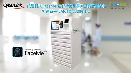 訊連攜手慧誠智醫,打造具臉部辨識功能的AIoT智慧藥櫃。圖/訊連提供