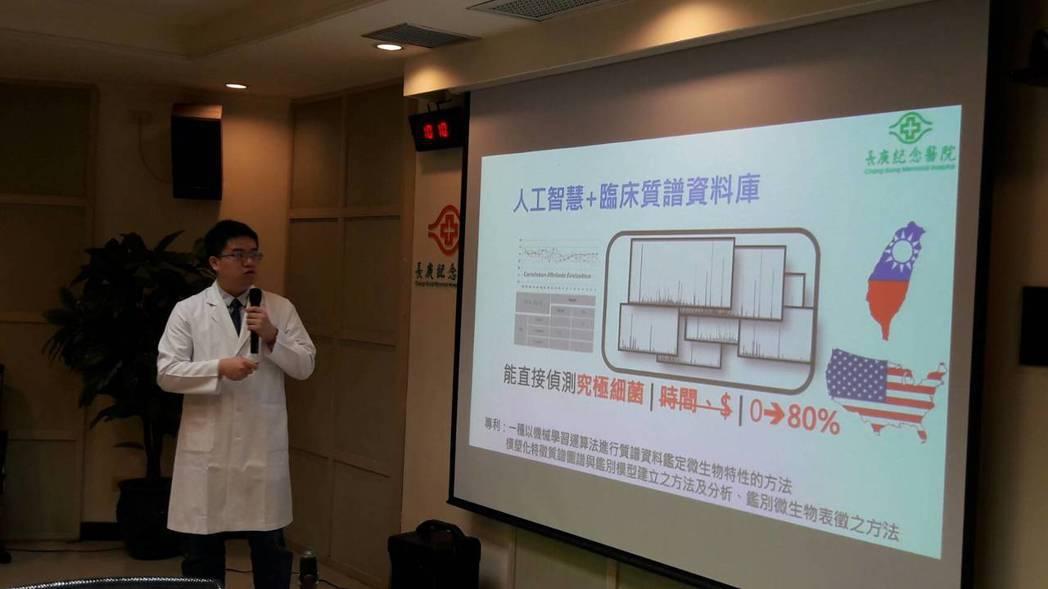 長庚醫院檢驗醫學部主治醫師王信堯表示,該模型幾秒鐘內即可完成預測,並達到80%的...