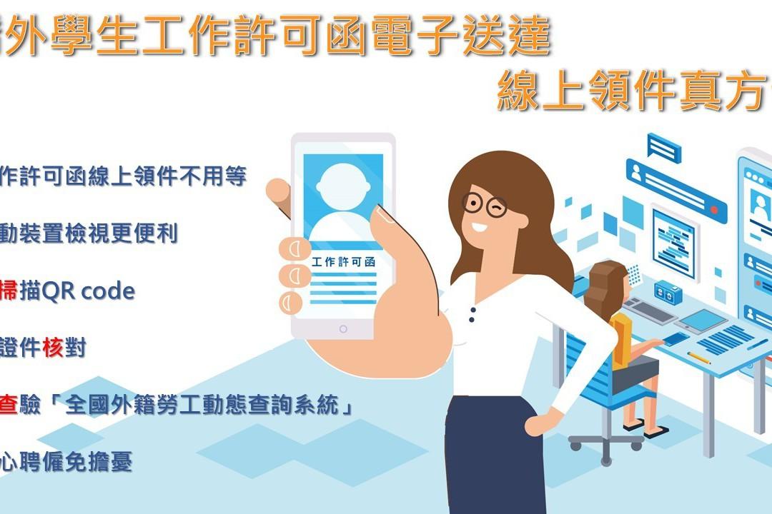 海外學生工作許可書可由明年起網上領取