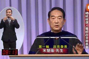 政見會/宋楚瑜:在APEC接觸習近平 是否違反<u>反滲透法</u>