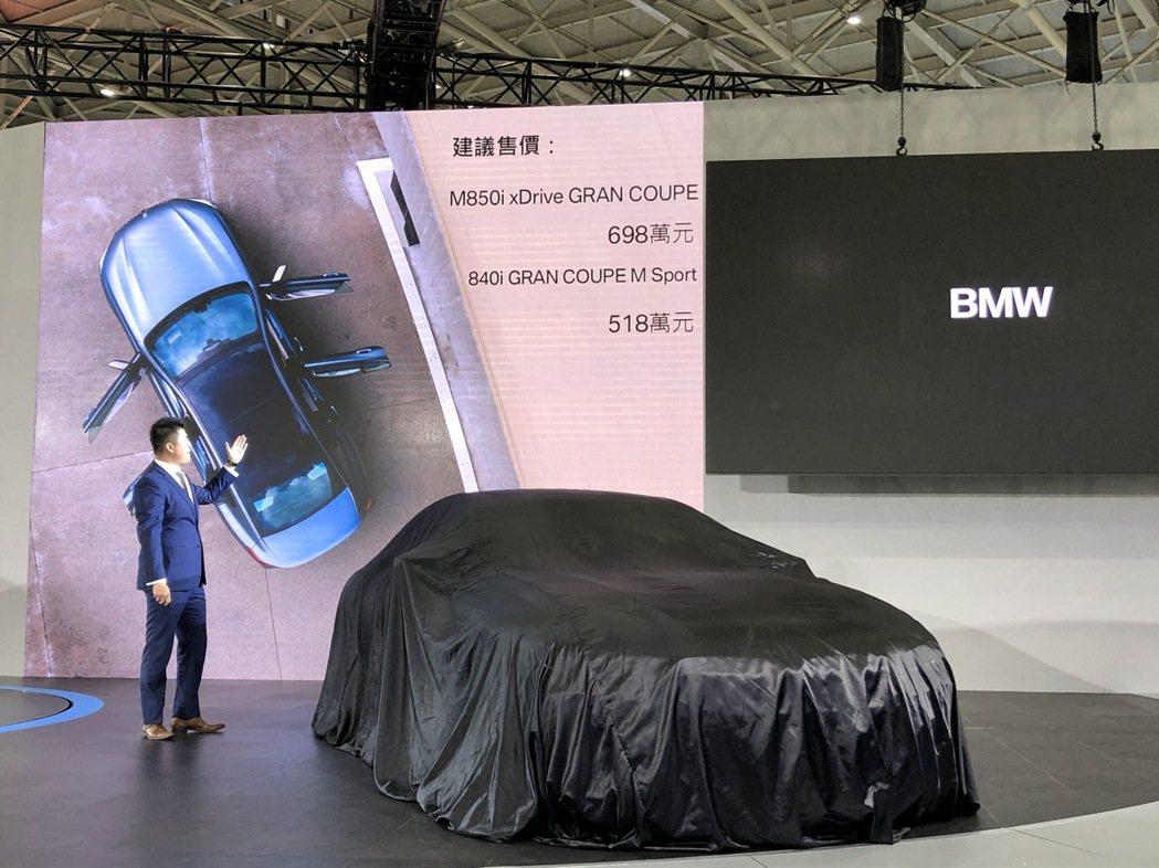 BMW 8 Series Gran Coupe 雙動力車型正式上市。 記者黃俐嘉...