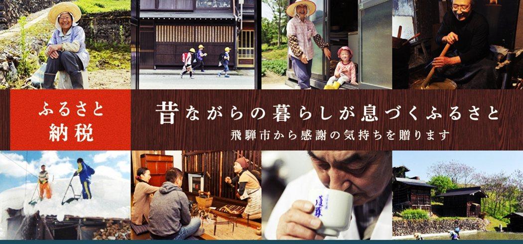日本著名的觀光景點飛騨市,感謝民眾支持故鄉納稅的廣告。 圖/飛騨市