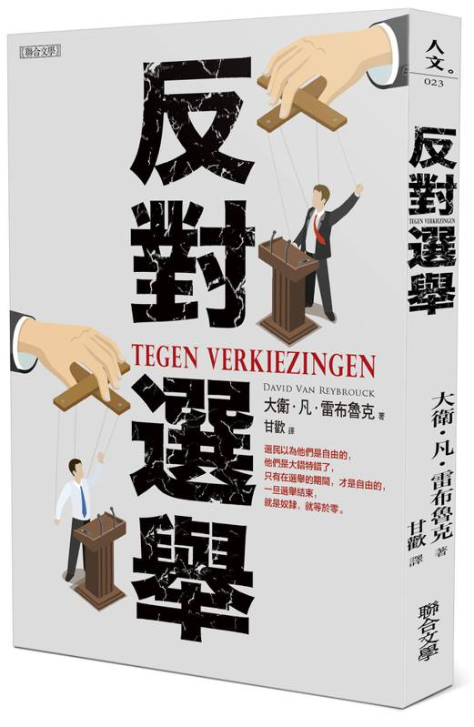 圖、文/聯合文學《反對選舉》
