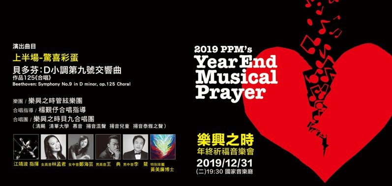 樂興之時管絃樂團跨年夜於台北國家音樂廳舉辦「2019年終祈福音樂會」。圖/樂興之時提供