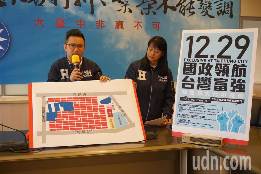 國民黨總統候選人29日在台中辦造勢晚會,韓國瑜台中競總發言人黃健豪說,這是選前在...