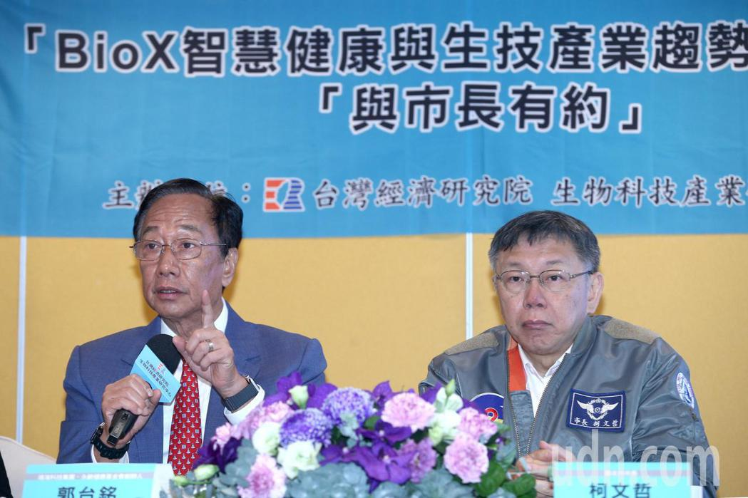 鴻海集團創辦人郭台銘(左)與台北市長柯文哲(右)上午出席「BioX智慧健康與生技...