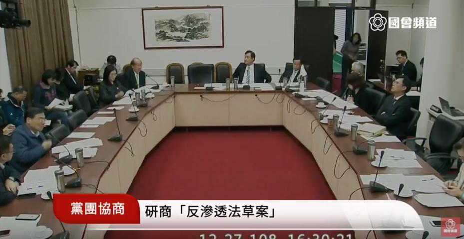 立法院長蘇嘉全今天下午召集朝野黨團協商「反滲透法」草案。圖/取自Youtube國會頻道