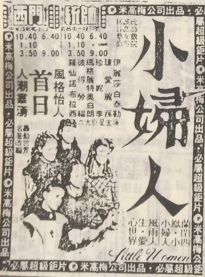 米高梅版「小婦人」在台灣曾數度重映。圖/翻攝自民國72年自立晚報