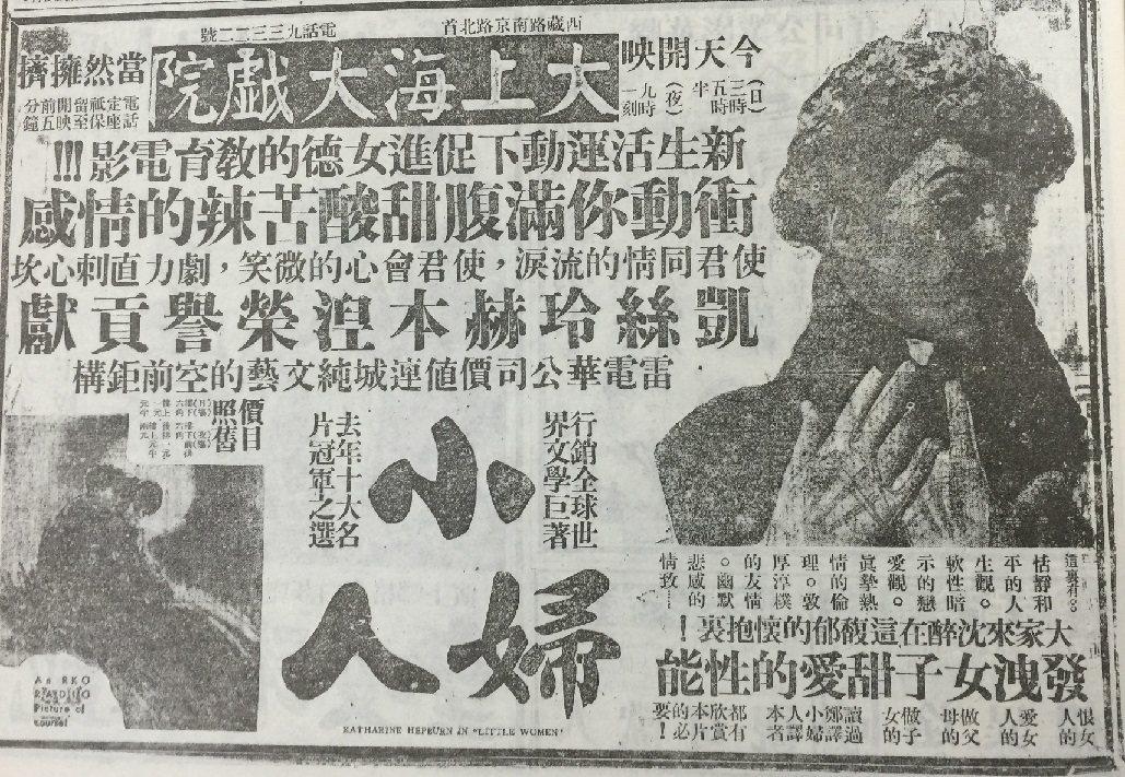 黑白片「小婦人」曾在民國時期的上海上映。圖/翻攝自民國23年申報