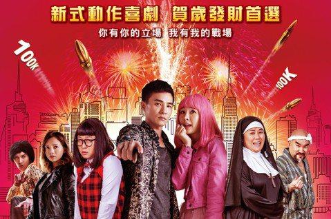 明年小年夜起將在台上映的「殺手撿到槍」,是新加坡頭號商業巨導梁志強的最新貢獻,是元介、安心亞、納豆、林美秀等連手搞笑,卻又有緊張的動作追逐。安心亞戴上紅色假髮以「粉紅芭比」的造型登場,讓人印象深刻,...