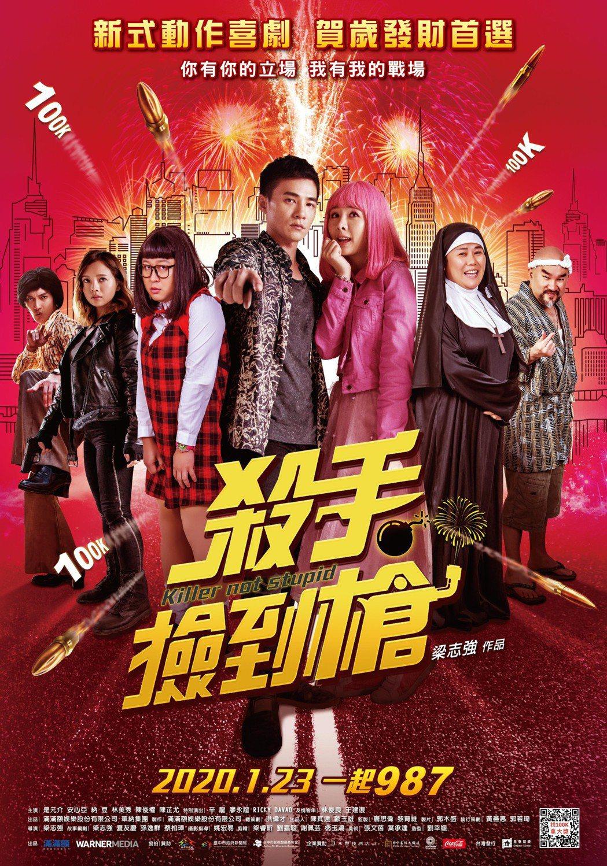 「殺手撿到槍」將於春節檔上映。圖/滿滿額娛樂提供
