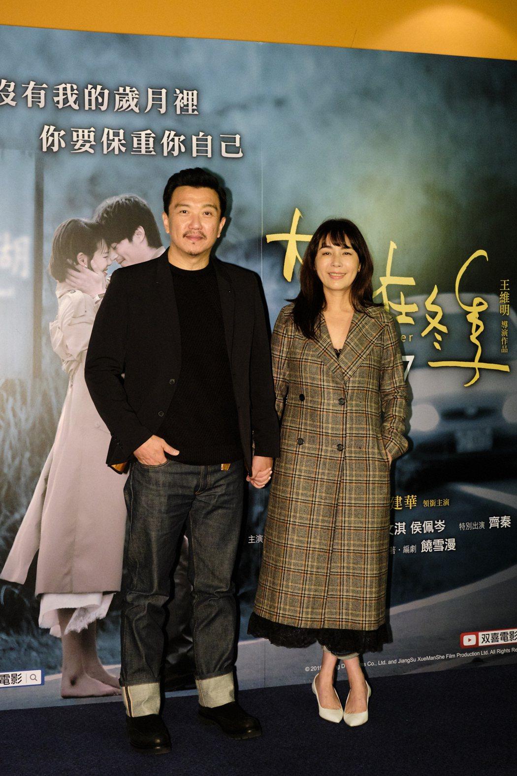 「大約在冬季」導演王維明和另一半陳婉若出席包場活動。圖/双喜提供