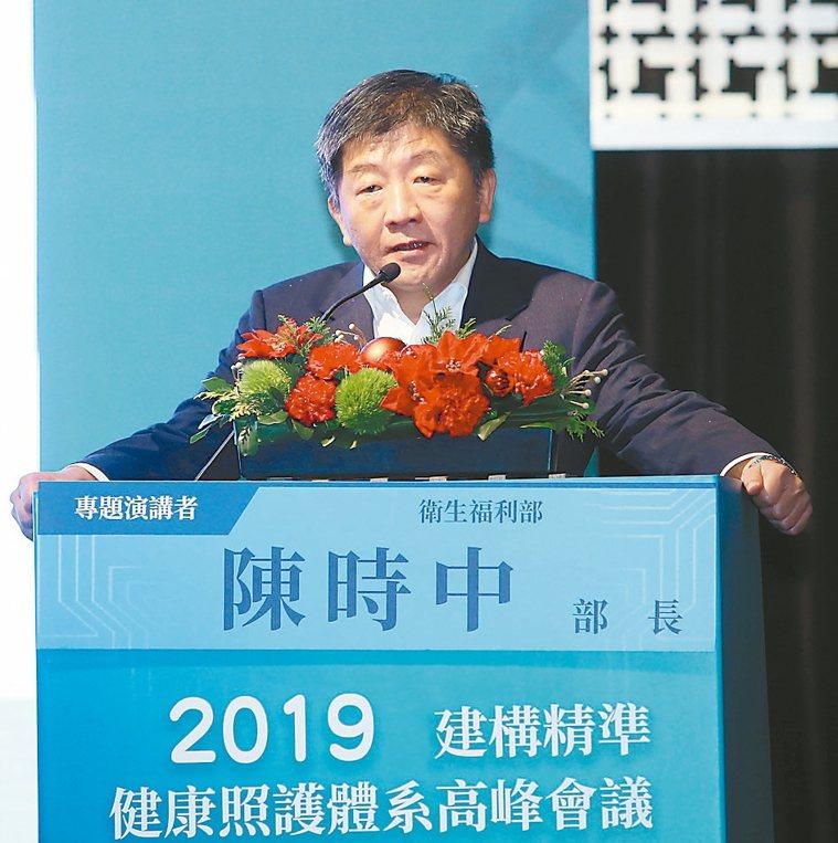 建構精準健康照護體系高峰會昨舉行,衛福部長陳時中宣示布局2030健康策略全人精準...