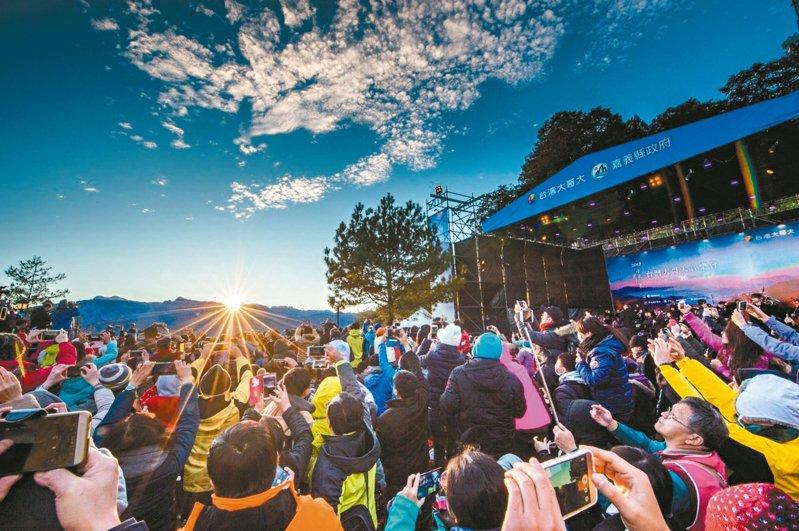 嘉義縣阿里山日出印象音樂會定明年元旦清晨5點半到7點半,在阿里山國家森林遊樂區對高岳觀日平台演出,圖為去年群眾迎曙光情形。 圖/嘉義縣府文化觀光局提供