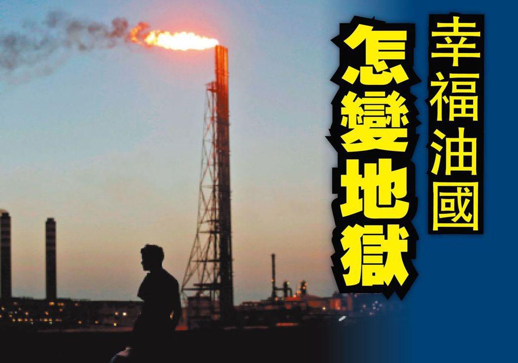 委內瑞拉原油產量大不如前。圖為當地一座國營煉油廠。(路透)