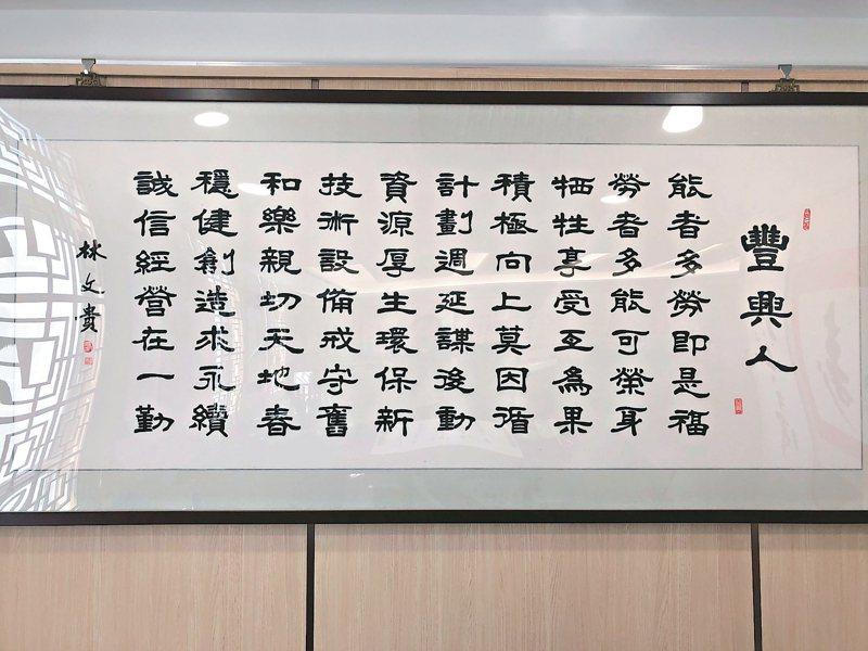豐興創辦人林文貴以一手好字,寫下對豐興人的期許。 記者林政鋒/攝影