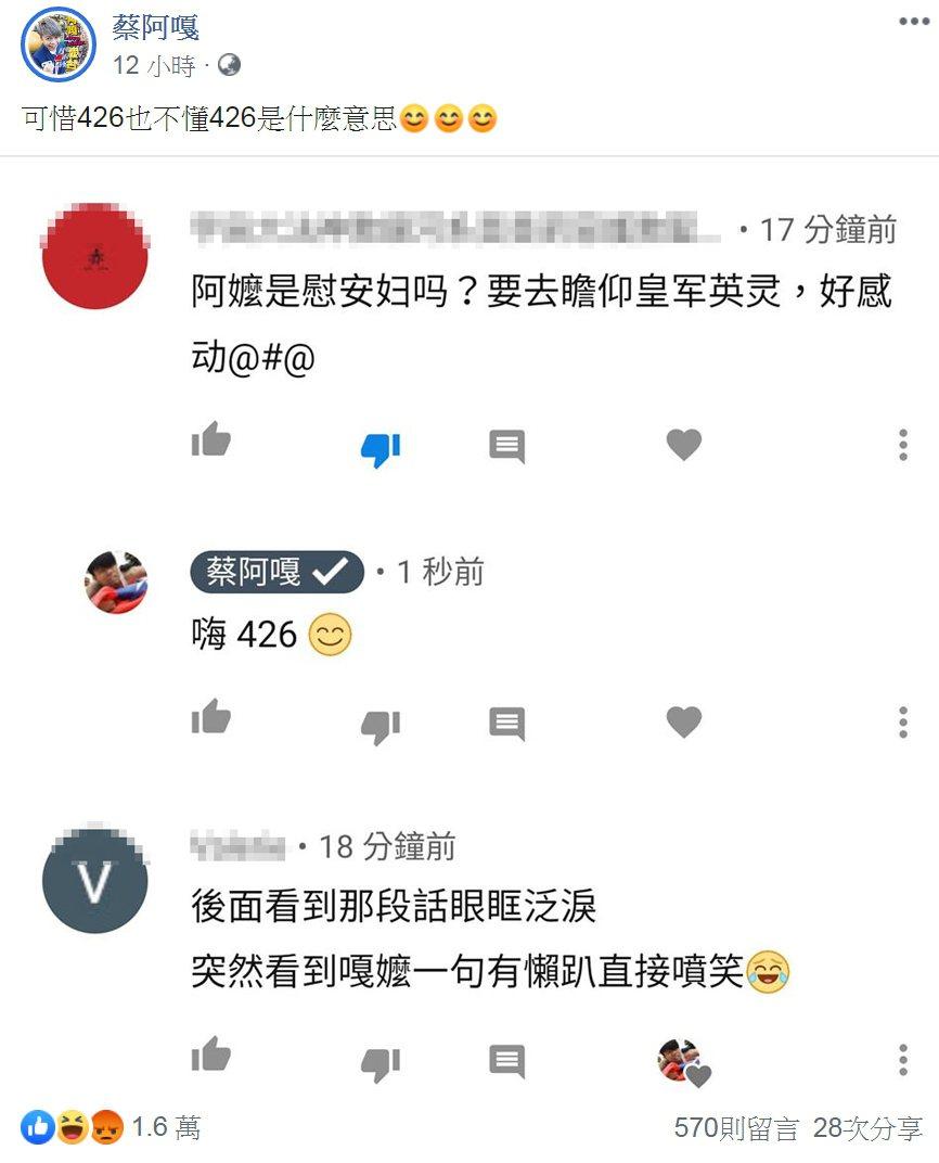 圖/擷自蔡阿嘎臉書