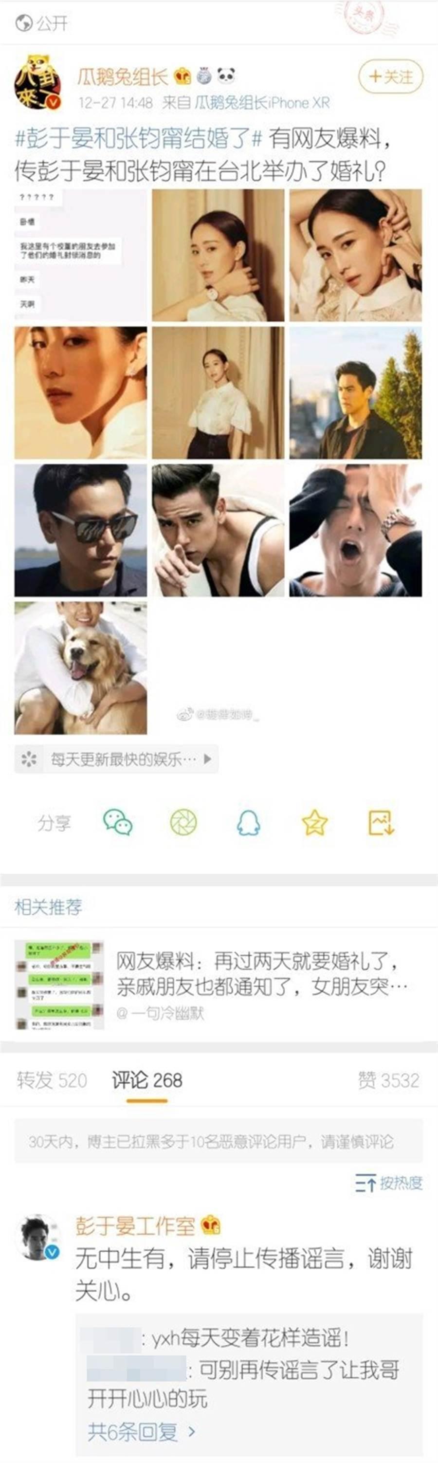 彭于晏工作室否認傳言。圖/摘自微博