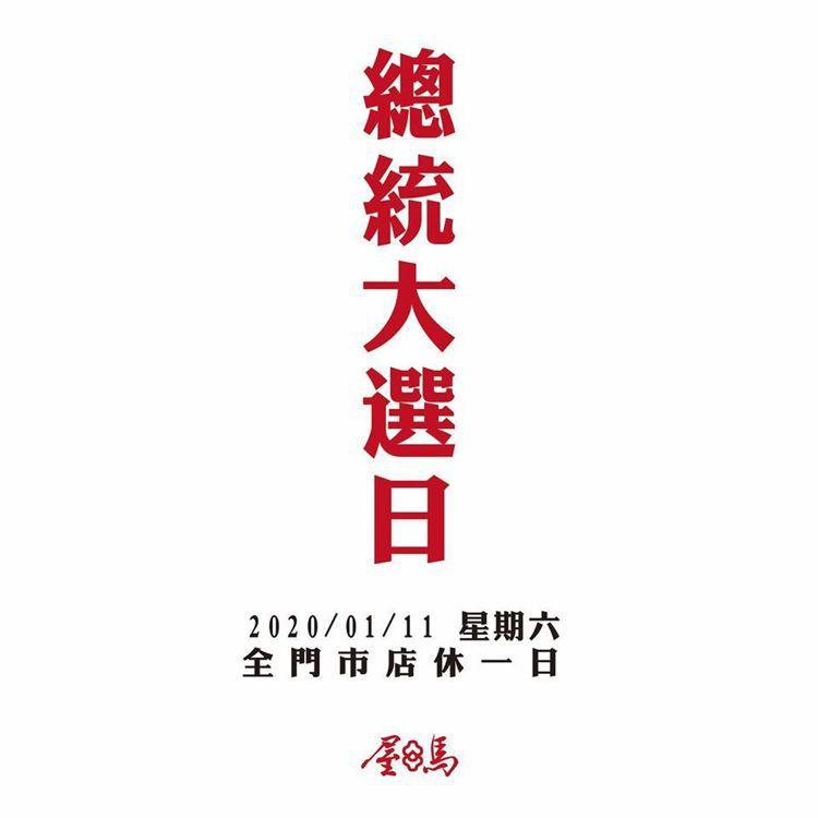 屋馬燒肉於官方臉書宣佈,1月11日將全門市店休一日。圖/擷取自屋馬燒肉粉絲團