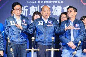 別再罵藍民代不夠力 韓國瑜鋼鐵H夾克今限量拍賣