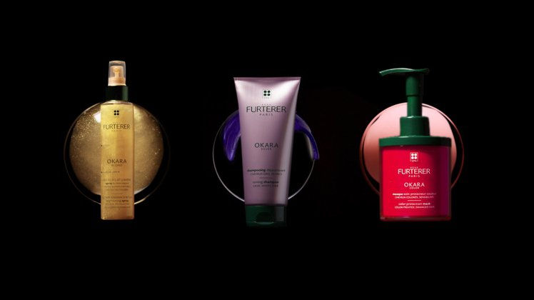 RF荷那法蕊OKARA恆采修護系列針對不同染後髮色需求,推出完整的洗護保養。圖/...