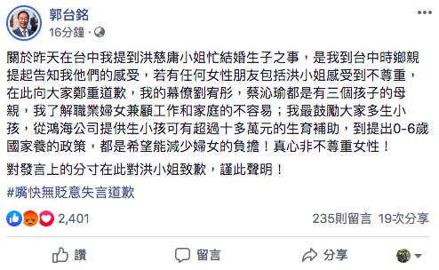 鴻海集團創辦人郭台銘昨為國民黨立委楊瓊瓔助選時,提及「對手忙著結婚、生小孩」,發...