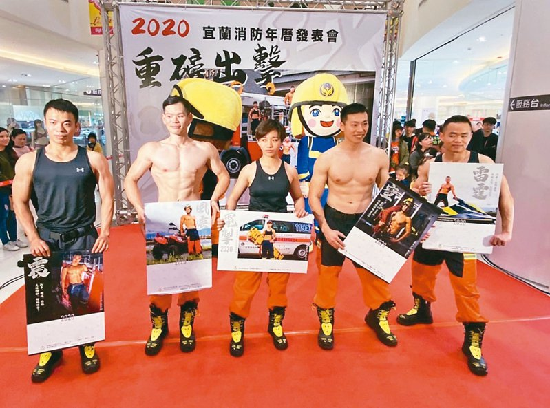 宜蘭縣府首發2020年消防年曆,登上封面的消防猛男、正妹昨天現身新月廣場走秀。 記者羅建旺/攝影