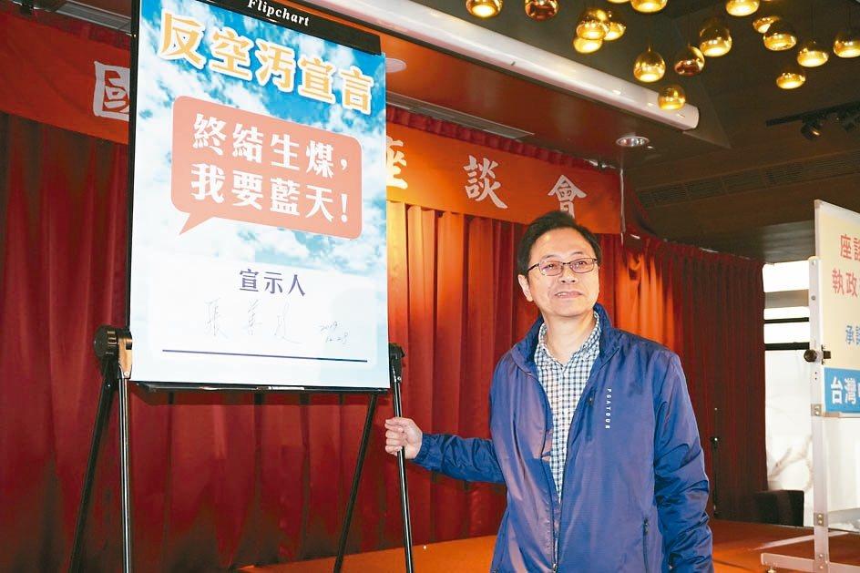 國民黨副總統候選人張善政簽署反空汙宣言,強調上任後要終結生煤,確保中台灣藍天。 ...