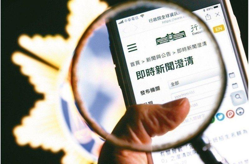 民眾如果沒有事先求證,就隨便散布假訊息誤導他人,得負相關法律責任。圖/聯合報系資料照片