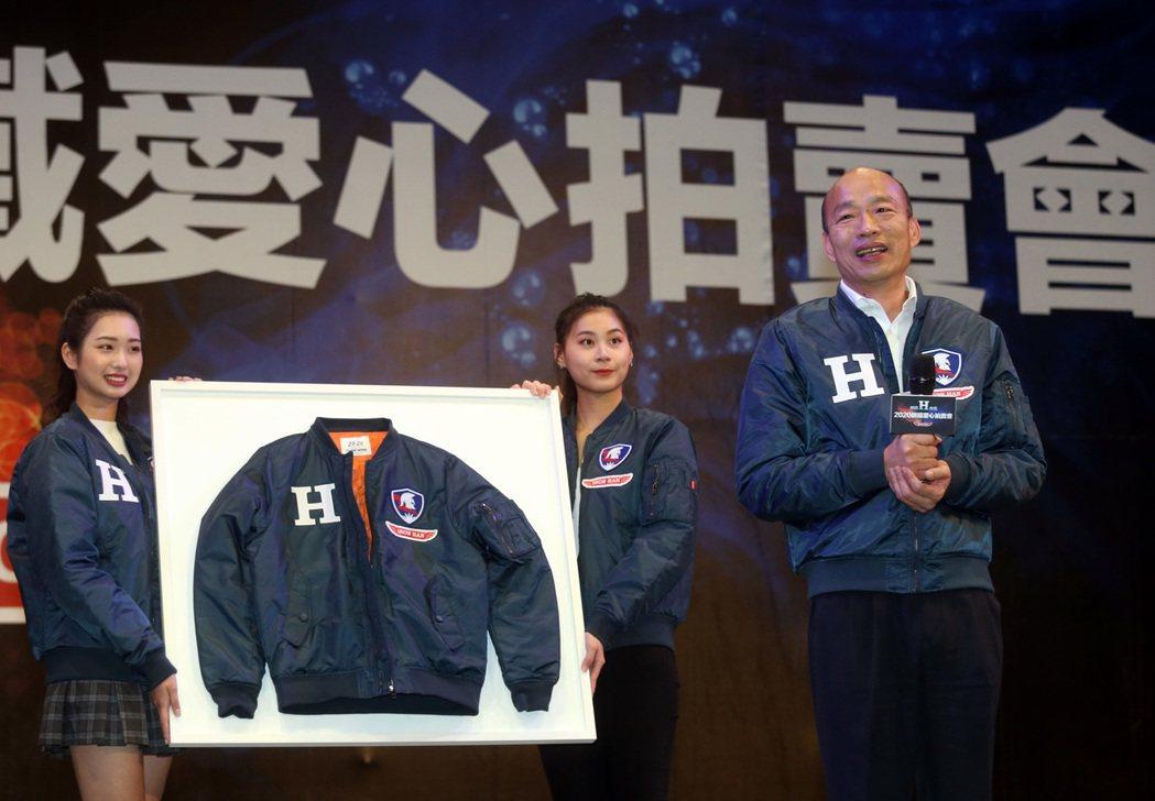 國民黨總統候選人韓國瑜的限量「鋼鐵H飛行夾克」,日前熱賣。 圖/聯合報系資料照片