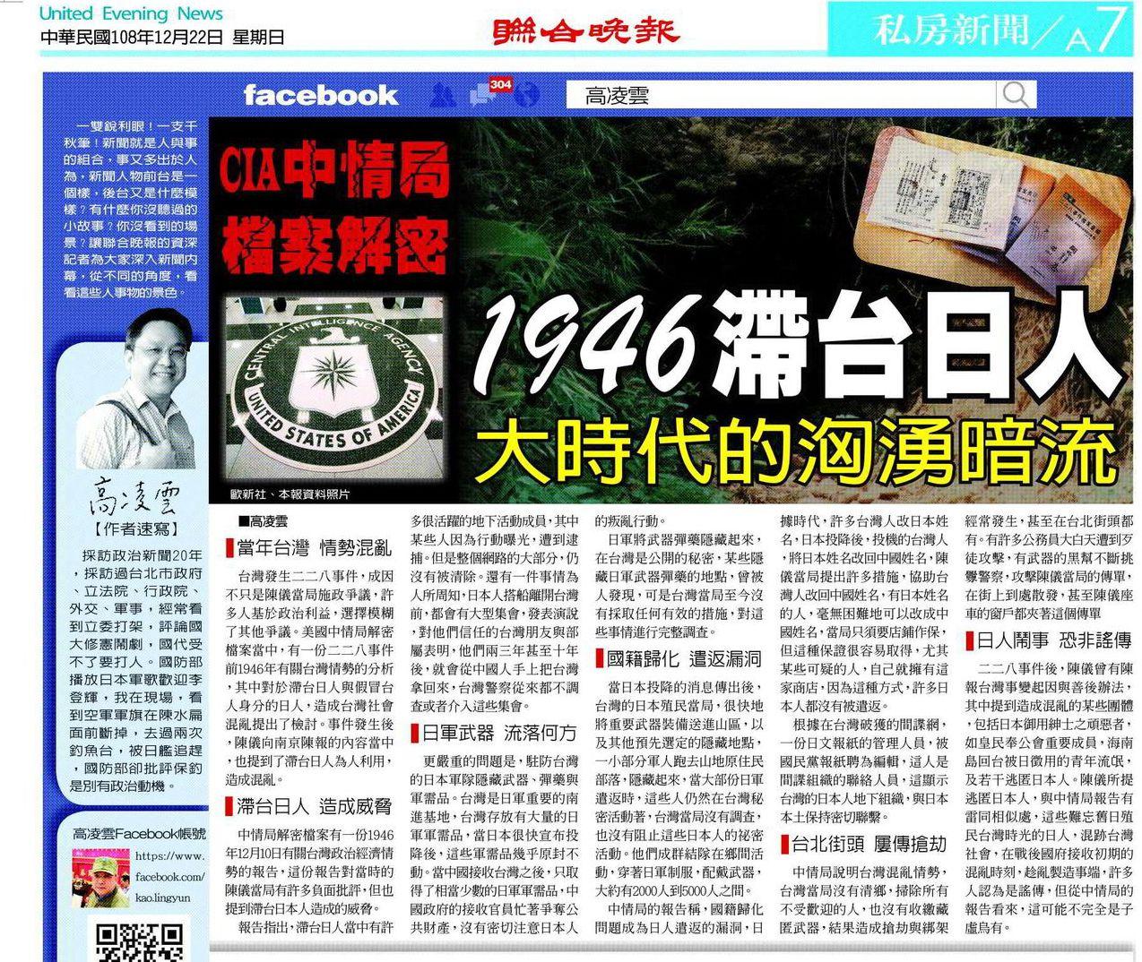 根據美國中情局的解密檔案,1947年台灣發生二二八事件前,台灣有許多沒有遣返日本...
