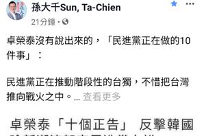 卓榮泰提十正告 <u>孫大千</u>:民進黨還有十件事做了不敢說