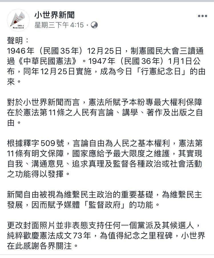 世新大學實習媒體「小世界新聞」因為介紹行憲紀念日及封面放國旗照引發爭議。圖/取自臉書