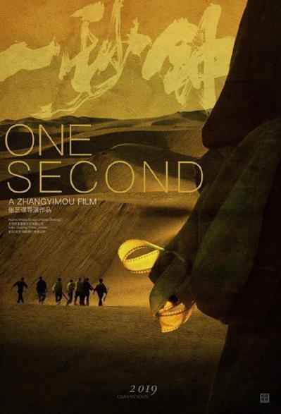 大陸知名導演張藝謀新片《一秒鐘》從柏林電影節臨時退賽。圖/取自新浪網