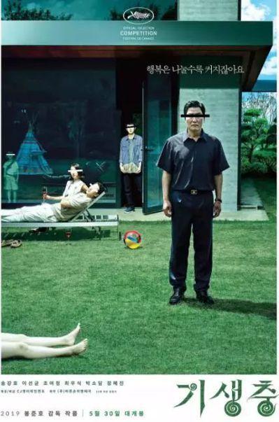 韓國電影《寄生蟲》(台灣翻譯為寄生上流),在放映前一天下午宣布取消。圖/取自新浪...