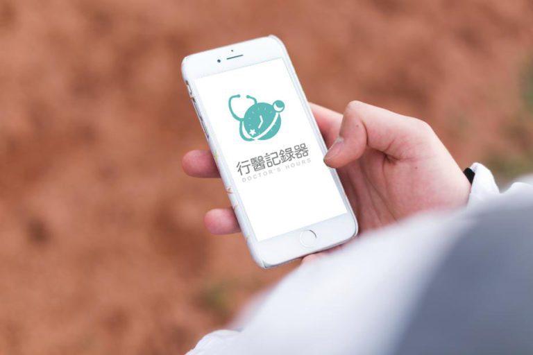 手機App「行醫記錄器」,以GPS自動計算醫護人員在醫院工作時間,已有一千多人使...