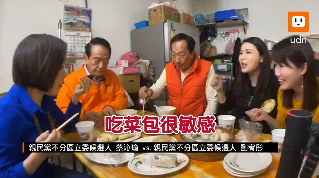 親民黨總統候選人宋楚瑜和鴻海創辦人郭台銘直播吃早餐,還點了菜包吃,被聯想是不是在...