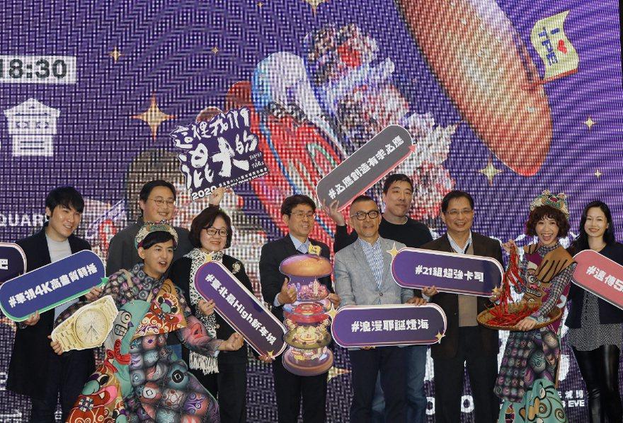 台北市2020跨年晚會「這裡我們混大的」2日公布卡司名單。華視表示,將於主頻與Y