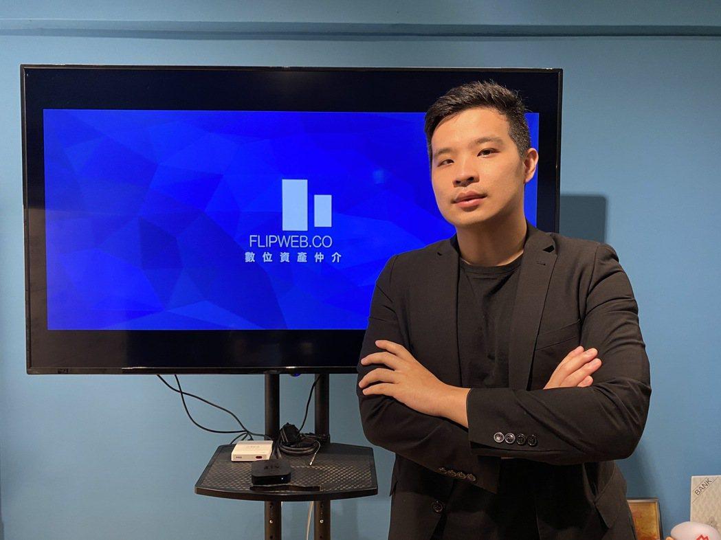 FlipWeb數位資產仲介執行長林克威強調:「儲存流量、經營流量、發掘價值要再次...