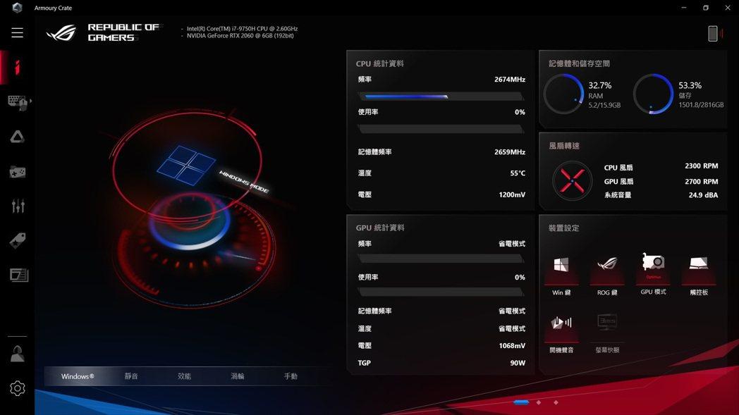 ROG Armoury  Crate,效能監控、超頻、華碩AURA SYNC光源...