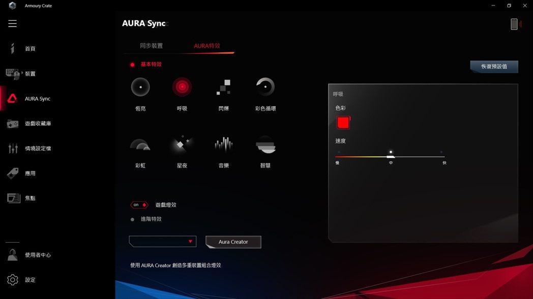 AURA SYNC光源設定,單鍵也能獨立設定色澤。 彭子豪/攝影