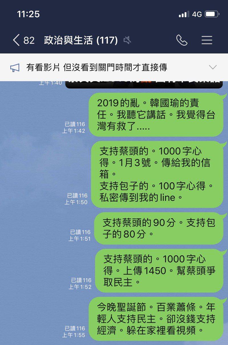 陳愷表示,整個對話有前因後果,當初也曾有一段話提到,投給蔡英文90分,投給韓國瑜80分,學生也沒有把這個截圖PO出來。圖/陳愷提供
