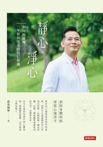 曾任台北榮民總醫院神經再生中心特約醫師、榮總白金逆齡中心執行長的洛桑加參的「淨心...