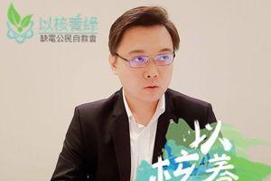 國民黨還要蓋核五核六?黃士修:民進黨中央廚房假新聞